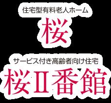 住宅型有料老人ホーム桜 サービス付き高齢者向け住宅桜Ⅱ番館